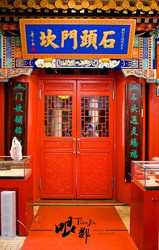 石头门坎素包店(南市食品街店)旅游景点攻略图