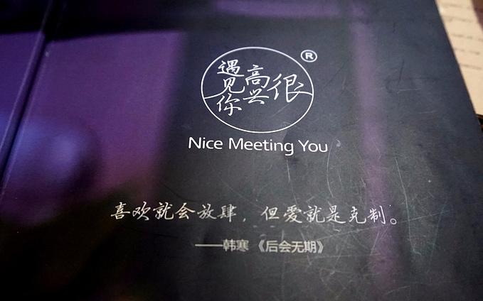 很高兴遇见你(广州旗舰店)图片