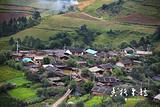 彝族第一村
