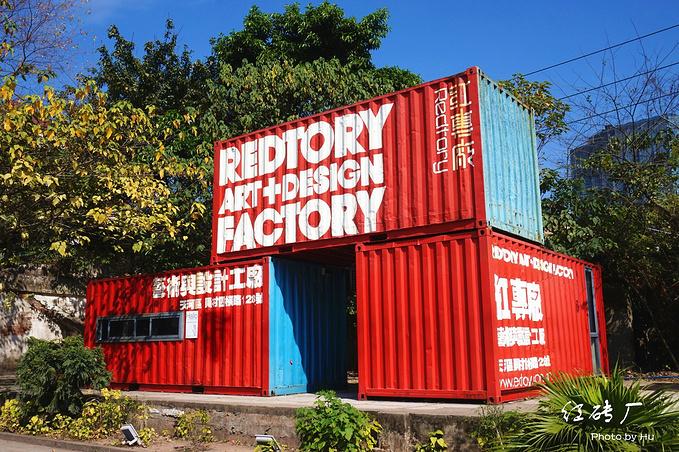 红专厂创意园图片