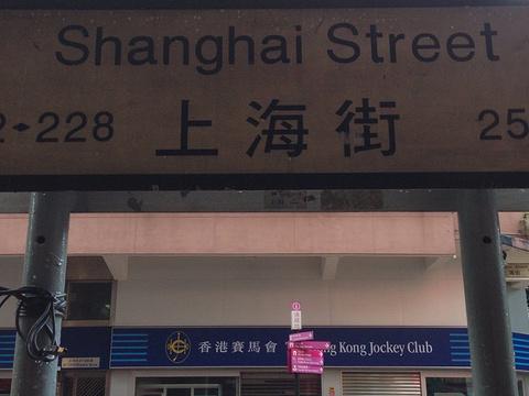 上海街旅游景点图片