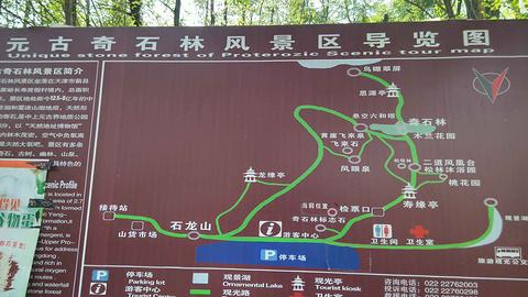 元古奇石林旅游景点攻略图