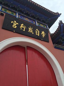 李自成行宫旅游景点攻略图