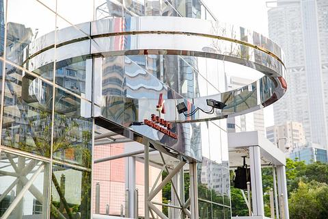 香港科学馆