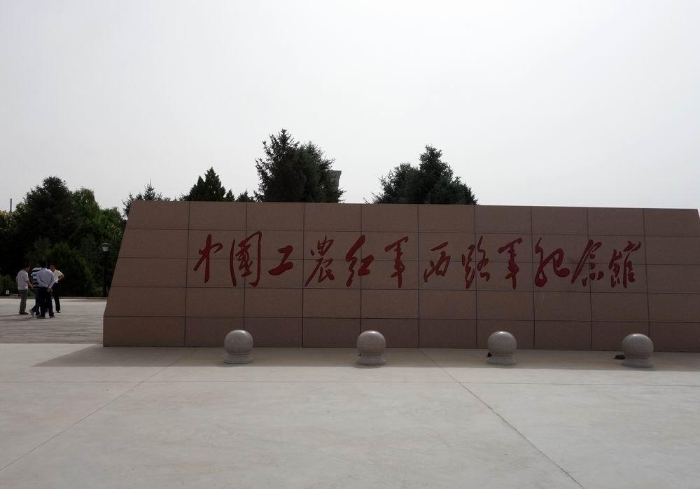 【西域行之十一】中国工农红军西路军纪念馆