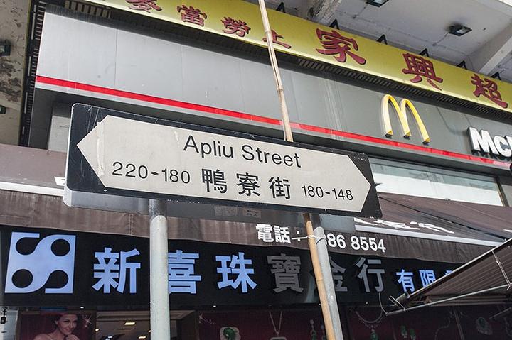 """""""鸭寮街,被誉为香港的二手货天堂。_鸭寮街""""的评论图片"""