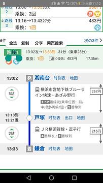 镰仓站旅游景点攻略图