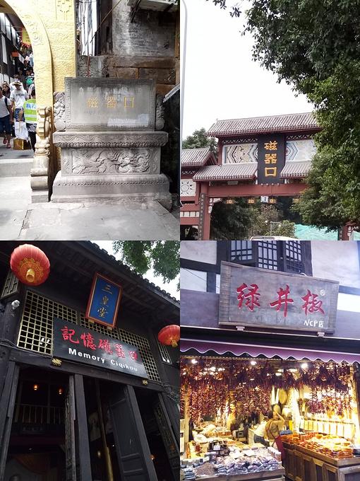 2017.8.12   重庆磁器口游记图片