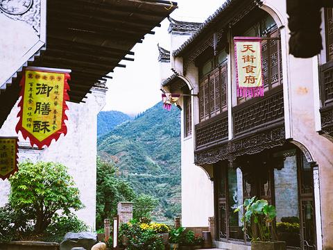 篁岭天街食府旅游景点图片