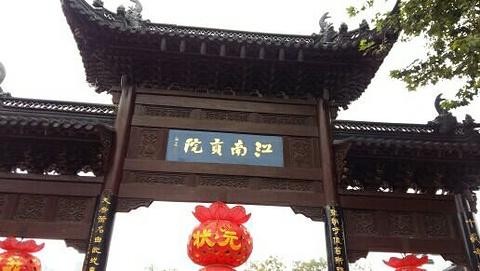 江南贡院旅游景点攻略图