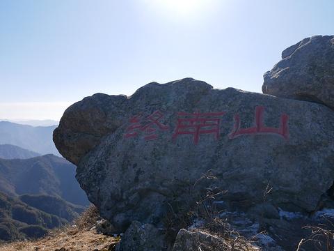 终南山的图片