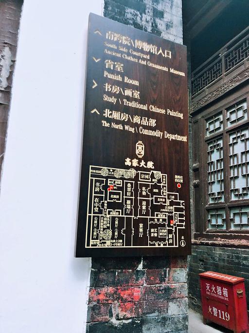 高家大院旅游导图
