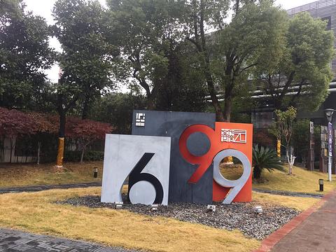 699文化创意园旅游景点图片
