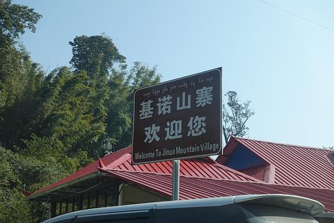 基诺山茶厂车里轩