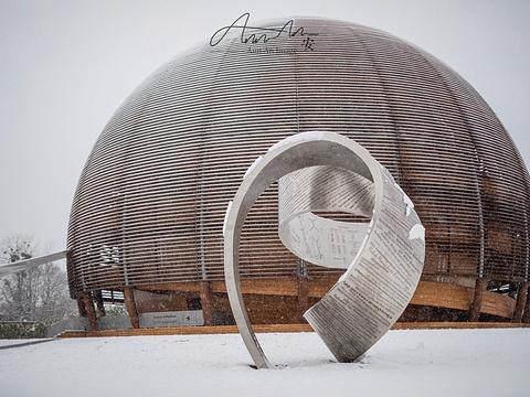 CERN旅游景点图片