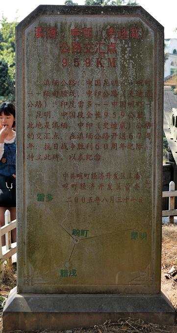 畹町桥图片