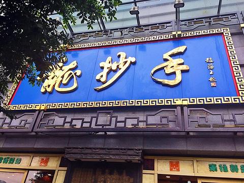 龙抄手(春熙路总店)旅游景点攻略图