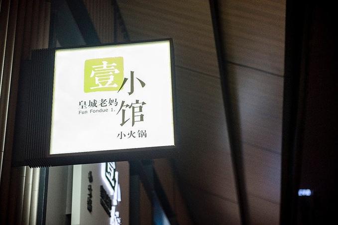 小火锅也是火锅啊~老子吃火锅你吃火锅底料。皇城老妈小火锅~图片