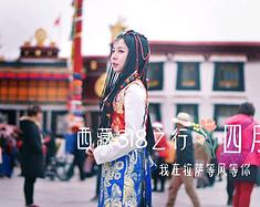 川藏318线姐妹摄影之旅  -  八日游