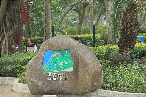 海滨公园旅游景点攻略图