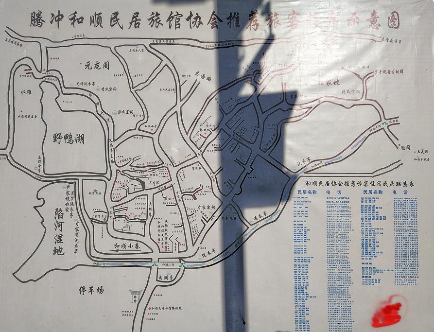 和顺古镇旅游导图