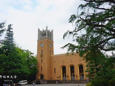 早稻田大学旅游景点图片