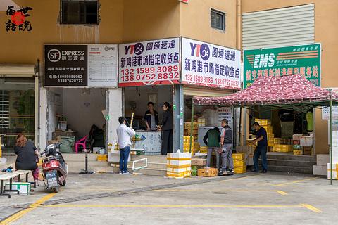 新鸿港水果市场