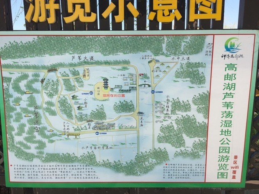 高邮湖芦苇荡湿地公园旅游导图