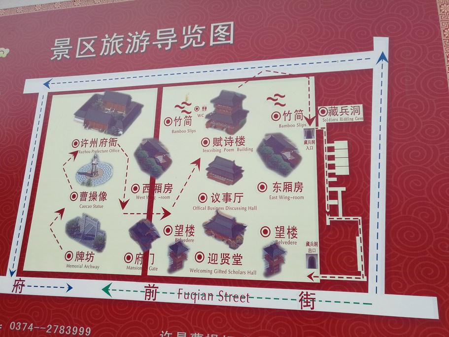 曹丞相府旅游导图