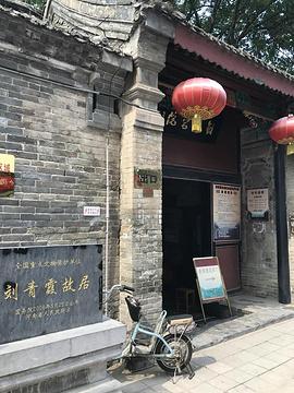 刘青霞故居旅游景点攻略图