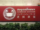 建兴酒家(三养分店)