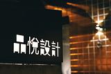 蒋家花莲式官财板(原自强夜市店)