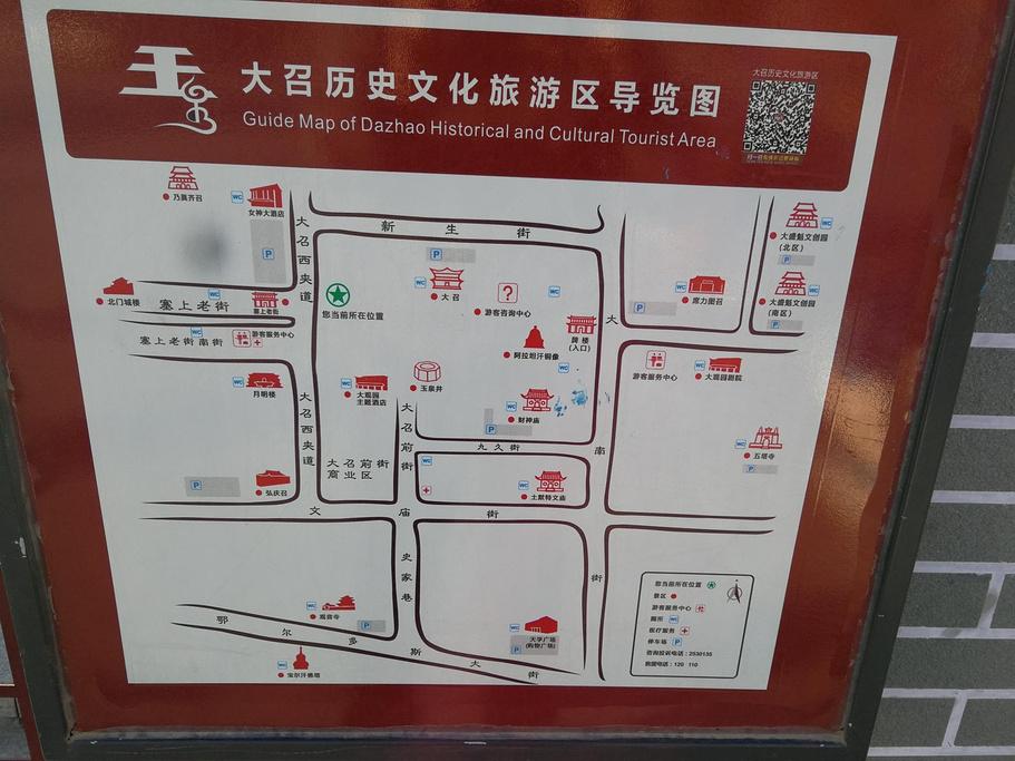大召寺旅游导图