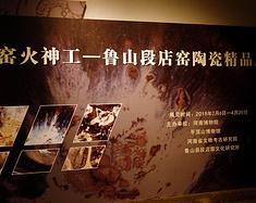 窑火神工——鲁山段店窑陶瓷精品展
