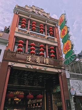 莲香楼(第十甫店)