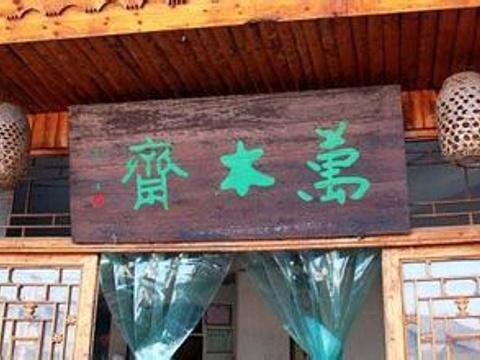 万木斋旅游景点图片