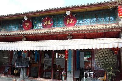 双廊吉祥红饭店