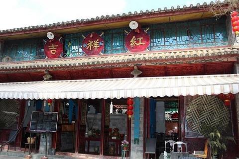 吉祥红饭店