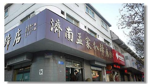 济南孟家扒蹄店旅游景点攻略图