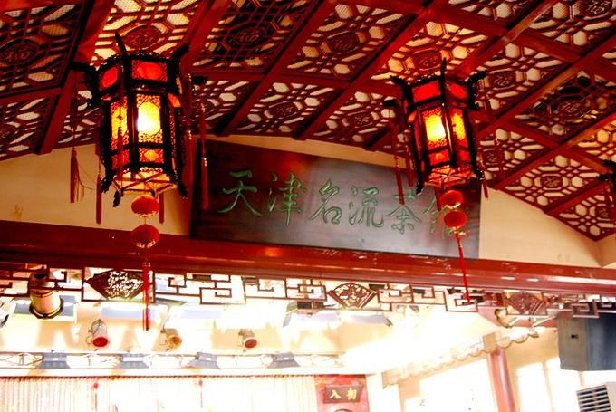 名流茶馆(古文化街店)图片