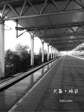 文昌站旅游景点攻略图