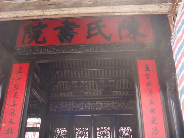 """""""说实话,广州值得去的景点不多,陈家祠便是一个,非常代表了广州的文化及建筑特色_陈家祠""""的评论图片"""