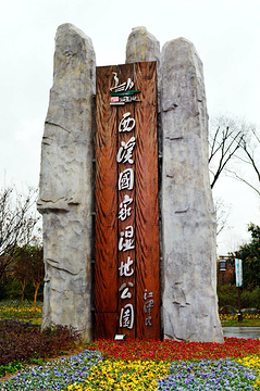 西溪湿地公园旅游景点攻略图