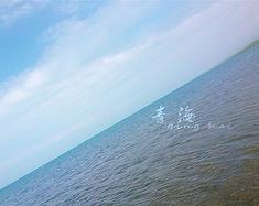 邂逅你,邂逅一场旅行。——青海