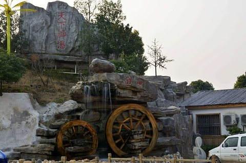 灰汤温泉华天城旅游度假区