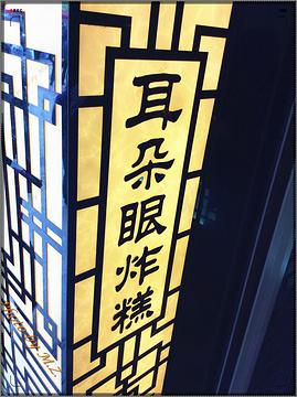 耳朵眼炸糕(大胡同商业街东北角总店)
