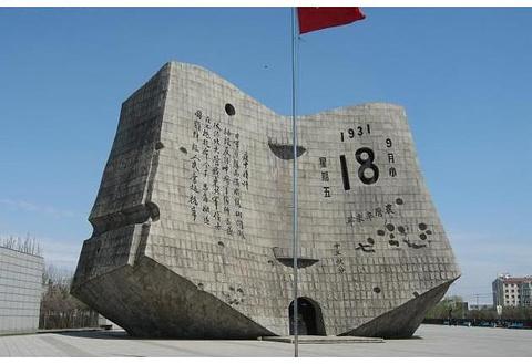 """""""九•一八""""历史博物馆旅游景点攻略图"""