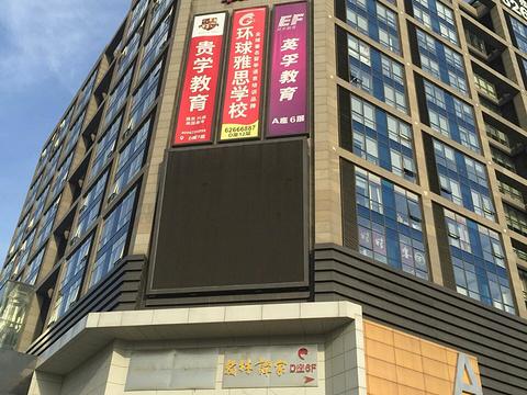 五道口购物中心旅游景点图片