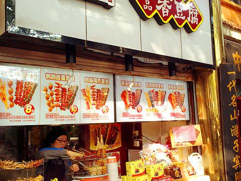 七品斗腐倌香豆腐旅游景点图片