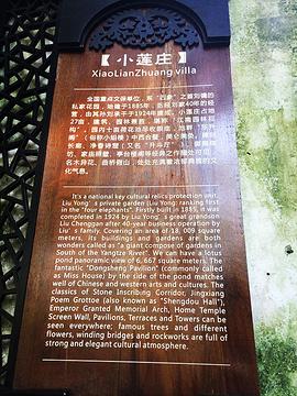 小莲庄旅游景点攻略图